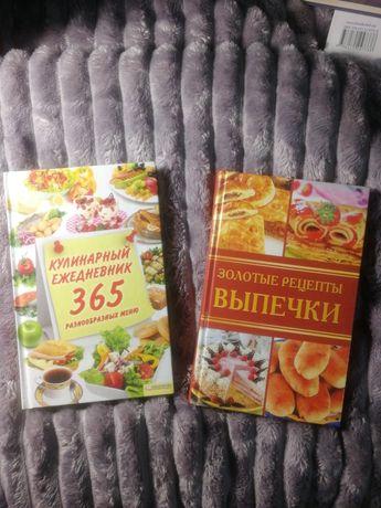 дві книги за приємною ціною