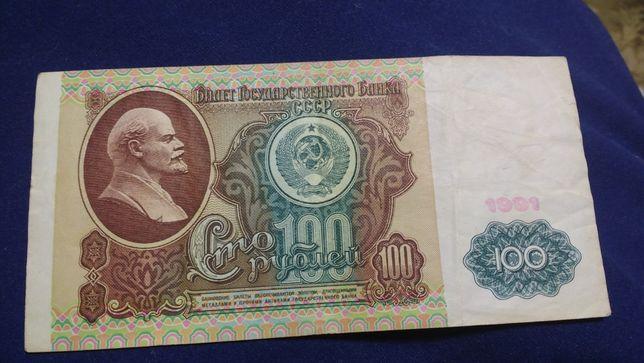 Советские 100 рублей