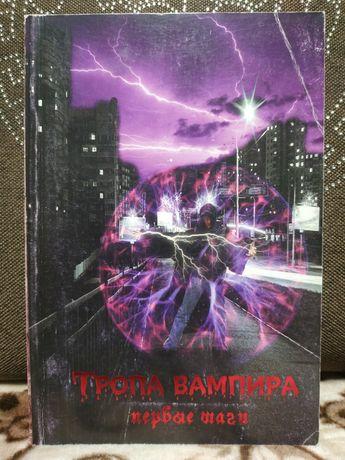 Книга. Хенаро. Тропа вампира.