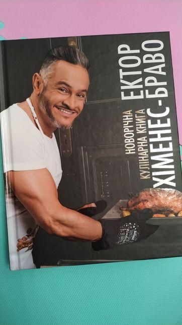 Ектор Хіменес-Браво Новорічна кулінарна книга. Безкоштовна доставка