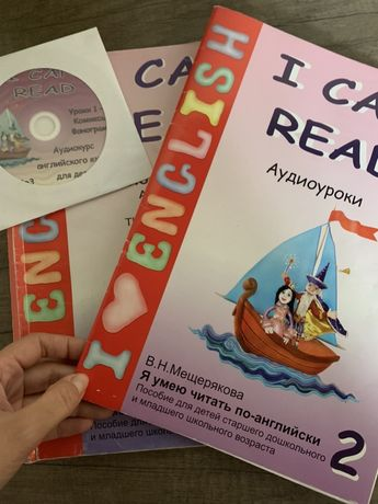 Пособие I can Read Мещерякова