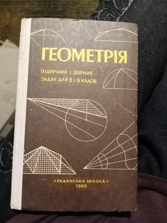 Продам книгу геометрия на украинском языке 1965года