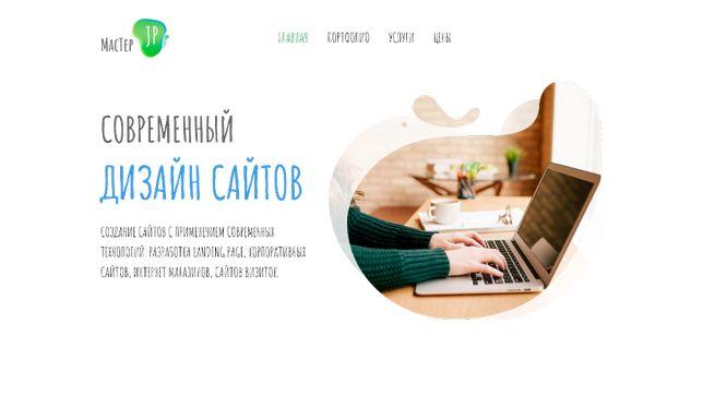 Создание сайтов, интернет-магазин, лендинг страниц и сайтов визиток