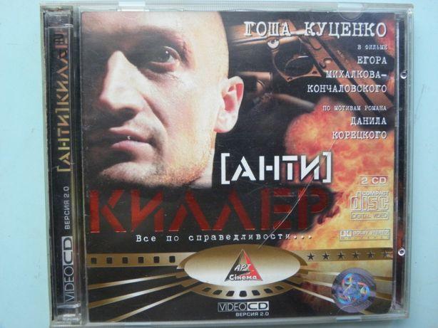 «Антикиллер» video cd