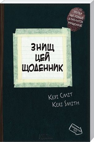 """ Знищ цей щоденник "" Кери Смит на укр. языке Супер Цена"