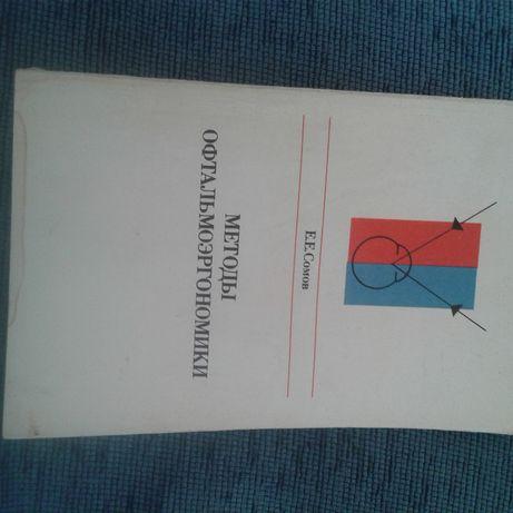 Metody oftalmoergonomiki po rosyjsku