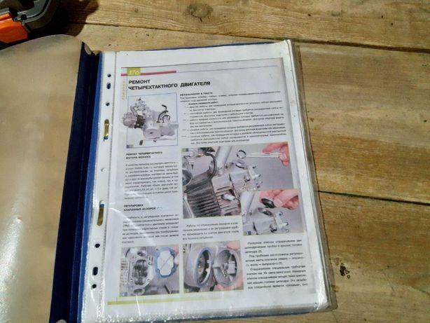 Руководство по ремонту двигателя мопеда DELTA