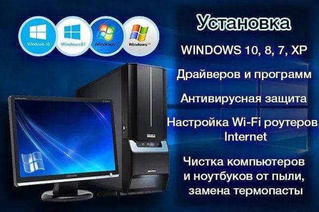 Чистка, замена термопасты, переустановка Windows