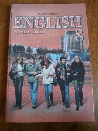 Английский язык (English) 8 класс. Оксана Карпюк