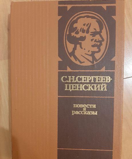 С.Н.Сергеев-Ценский Повести и рассказы