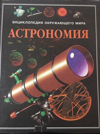 Энциклопедия окружающего мира Астрономия Россмэн