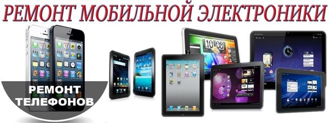 Ремонт телефон планшет замена стекл Samsung iPhone Huawei Meizu Xiaomi