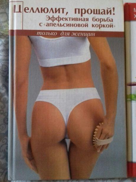 Интересно для женщин Борьба с целлюлитом, диеты,очистка,пути к соверше