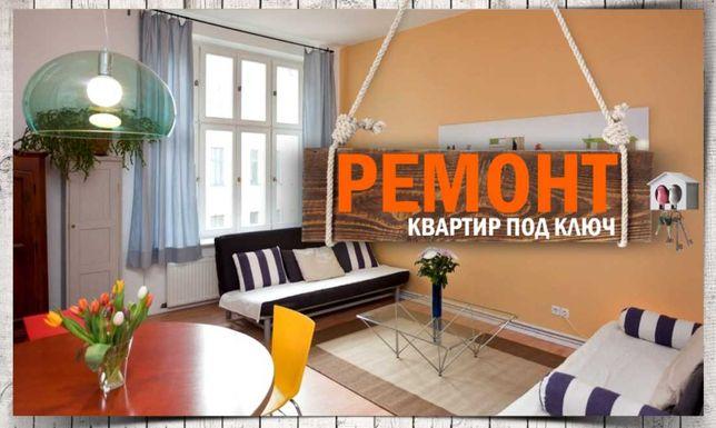 Ремонт квартир Дизайнер Штукатурка стен Плиточник Маляр покраска