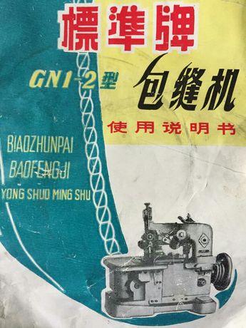 Overlock GN1-2 3-nitkowy przemysłowy nieużywany maszyna do szycia