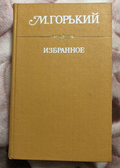М. Горький «Избранное» Киев - изображение 1