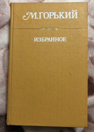 М. Горький «Избранное»