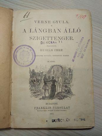 Старинная книга Жуль Верна с множеством гравюр и печатей 1911год