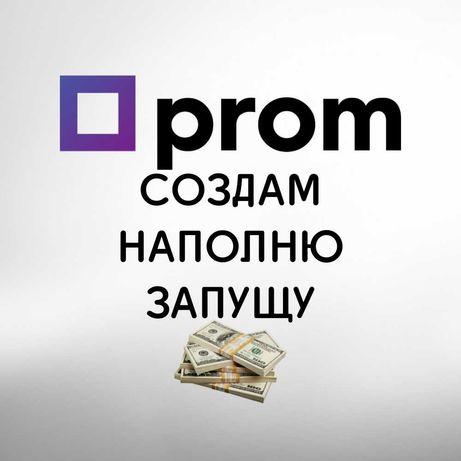 Сайт пром / пром юа/ сайт prom.ua с нуля