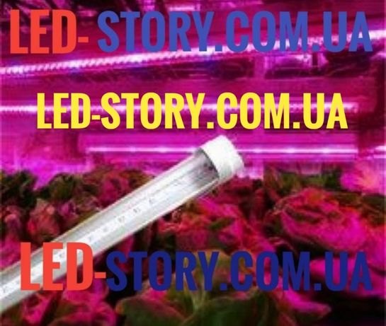 0,6 0,9 1,2м Фитолампа для растений лампа для рассады фитолента fito