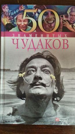 Книга серии 100 знаменитых