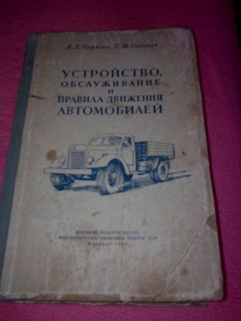 """раритетная книга """" Устройство,обслуживание автомобилей"""""""