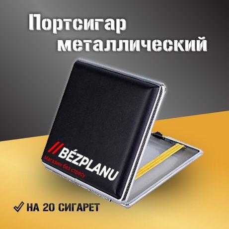 Портсигар металлический/ гильзы для сигарет
