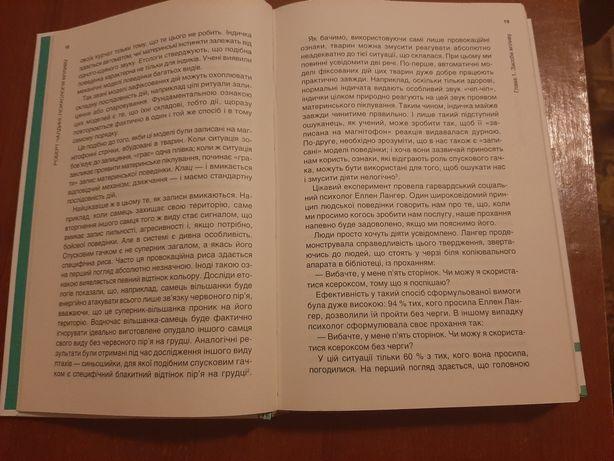 Книжка про психологію