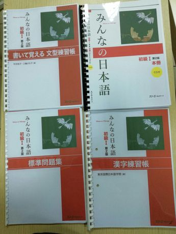 Minna no Nihongo Минна но нихонго, учебник японского
