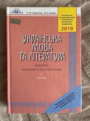 Авраменко Українська мова та література