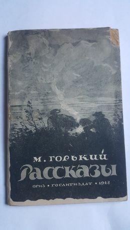 Горький Рассказы 1948