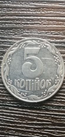 Монета Украины 5 копеек 1992 года