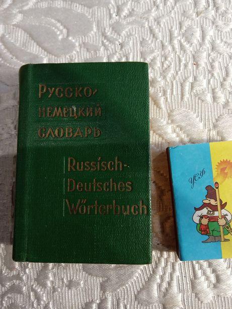 Русско- немецкий словарь