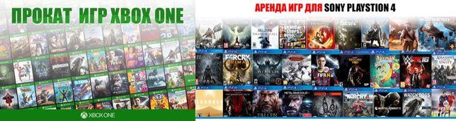 Прокат игр для PS4, есть все игры! Аренда игр PlayStation 4 и Xbox One