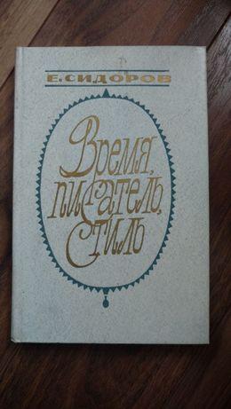 Время, писатель, стиль. Е. Сидоров rosyjskojęzyczna książka