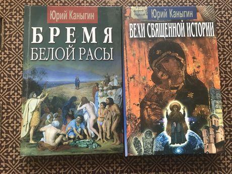Книги Юрий Каныгин