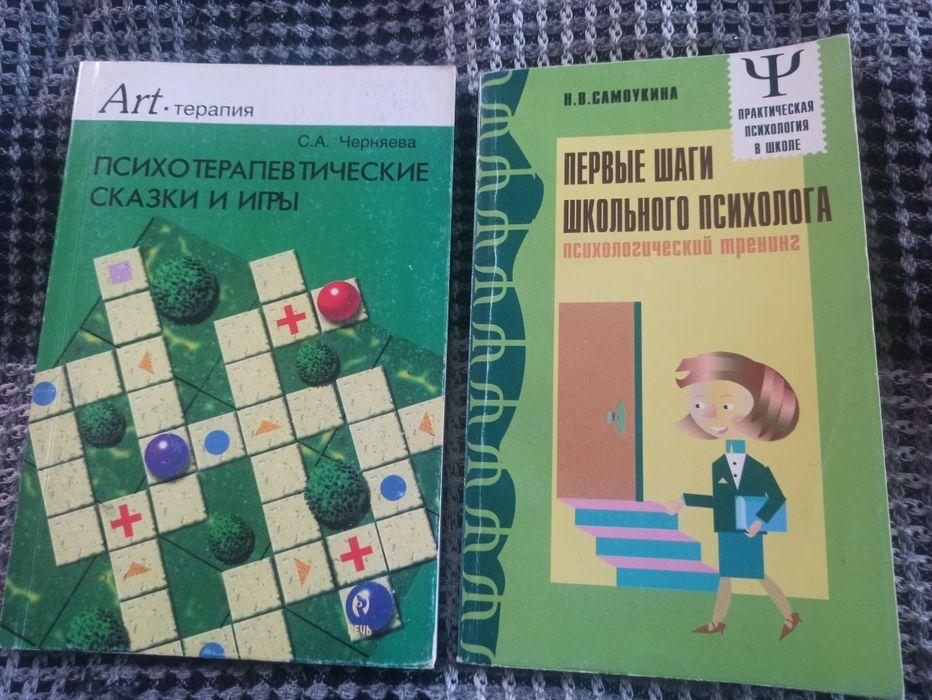 Книги по психологии Харьков - изображение 1