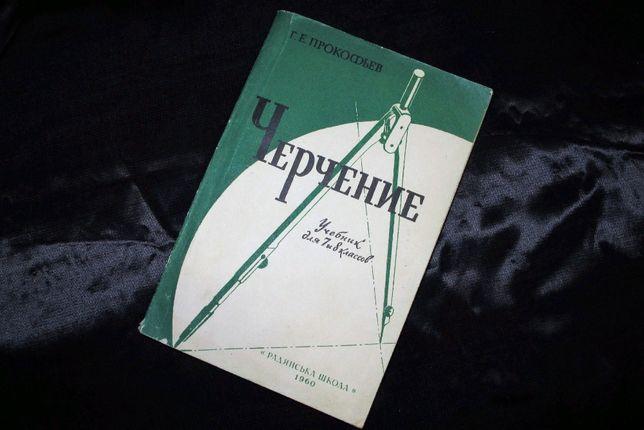Черчение. Учебник для 7 и 8 классов. Г.Е. Прокофьев.