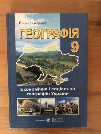 Географія кника 9 клас