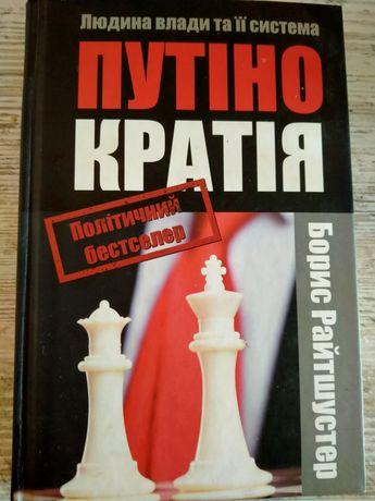 """Книга """"Путінократія"""" Бориса Райтшустера"""