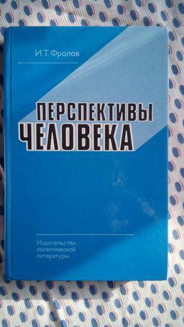 """Книга """"Перспективы человека""""."""