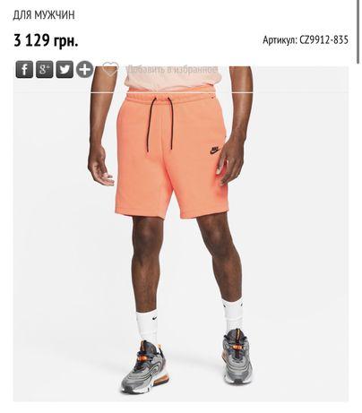 Nike шорты original