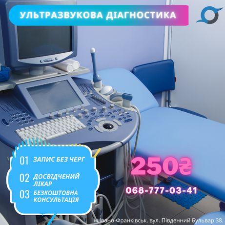 УЗД (ультразвукова) діагностика: FineLine = 250 грн. Запис без черг!