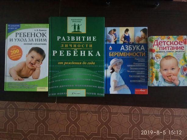 Продам книги по беременности и уходу за ребенком.