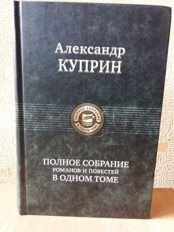 книга Куприн А.Полное собрание в одном томе.