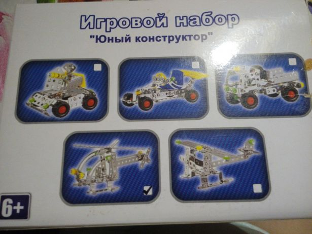 Конструктор юный металлический вертолет