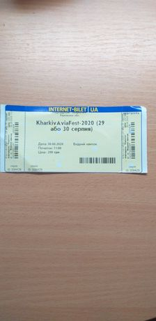 Продам билет на Kharkiv Avia Fest