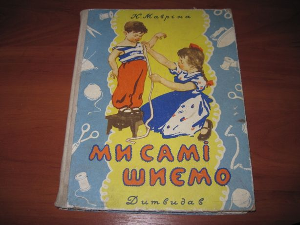 Книга Ми самі шиємо 1960 г
