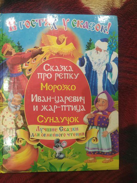 Продам детскую книгу сказок