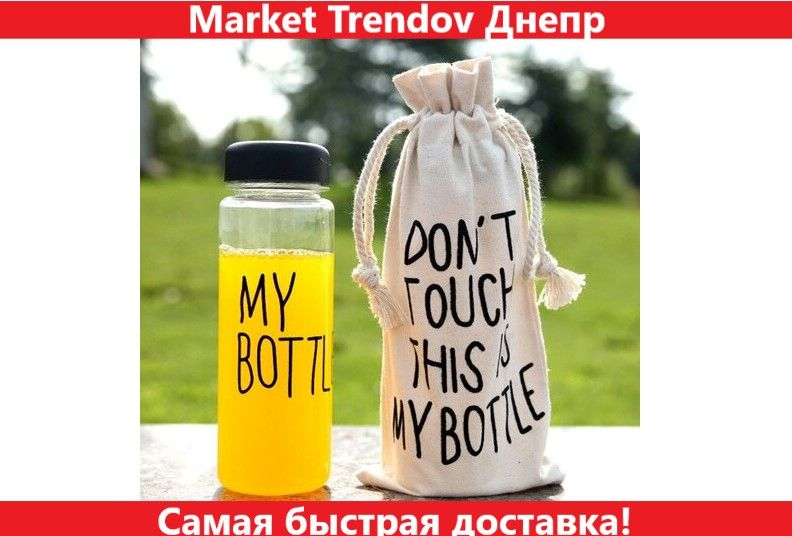 Бутылка для напитков My Bottle + Чехол. 500ml. Днепр - изображение 1